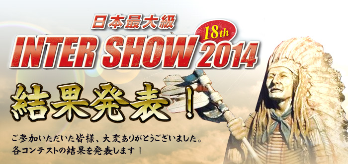 INTERSHOW 18th 結果発表