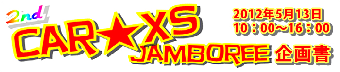 2nd CAR★XS JAMBOREE 企画書