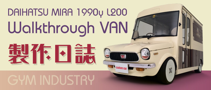 DAIHATSU MIRA 1990y L200 Walkthrough VAN 制作日誌